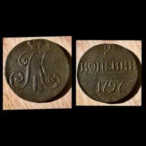 2 копейки 1797г. Без букв. Цифры года большие.