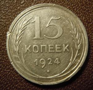 15 копеек 1924 года.