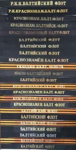 Подборка лент Балтийского флота