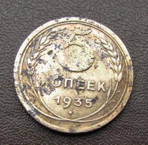 5 копеек 1935 г старый тип.