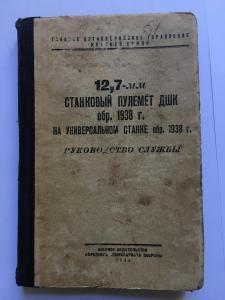 Руководство службы ДШК издание 1943 год