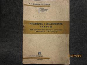 книга по автомобилю ГАЗ ( ФОРД )