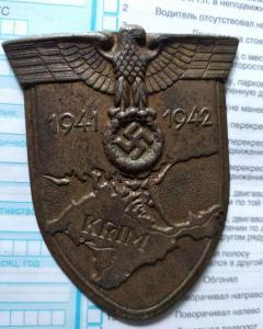 Шит Крым