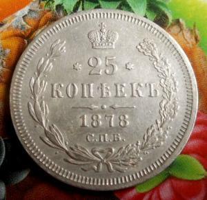 25 Копеек 1878 года спб нф.