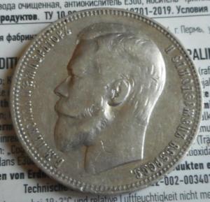 1 Рубль 1901 года фз.