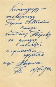 МАСИЧ Виктор Григорьевич