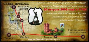 """Прорыв """"Миус-фронта"""" 2008г."""