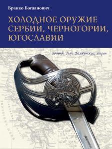 Холодное оружие Сербии, Черногории и Югославии