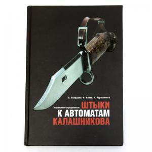 "Книга ""Штыки к автоматам Калашникова"""