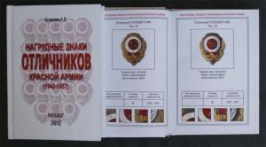 КАТАЛОГ (2012): Нагрудные знаки отличников КА (1942-1957)