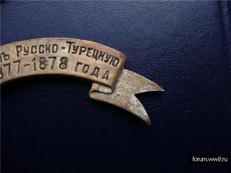Лента за отличие в Русско-Турецкую войну 1877-1878 года