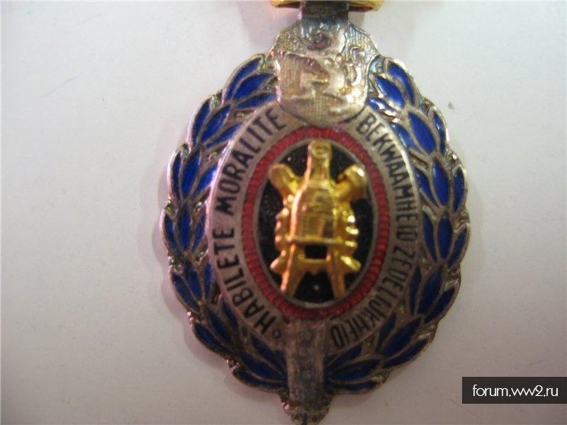 """Бельгия. Медаль """"За трудовое отличие """" 1 класса (25 лет выслуги)"""