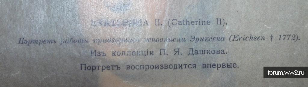 Имперцам - портрет Екатерины II, литография