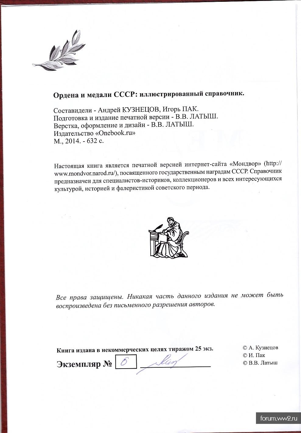"""Печатная версия сайта """"Мондвор"""""""