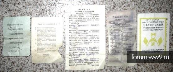 Шерстяное водолазное бельё СССР