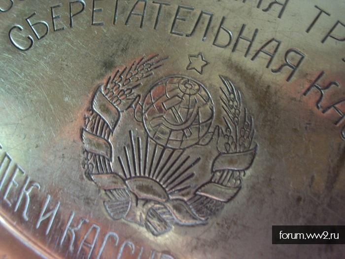 Агитационная копилка, 20-е, 30-е годы, Советы