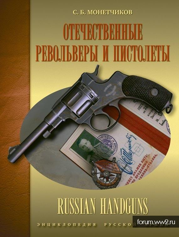 Отечественные револьверы и пистолеты обложка 2015081011461011.jpg