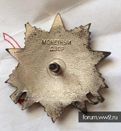 Орден Отечественной войны №9259211. На подлинность