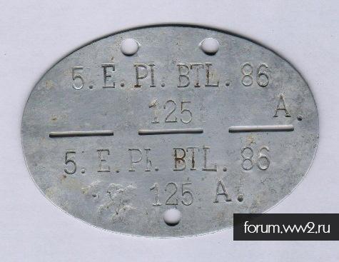 Жетон сапера 5.Е.PI. BTL 86
