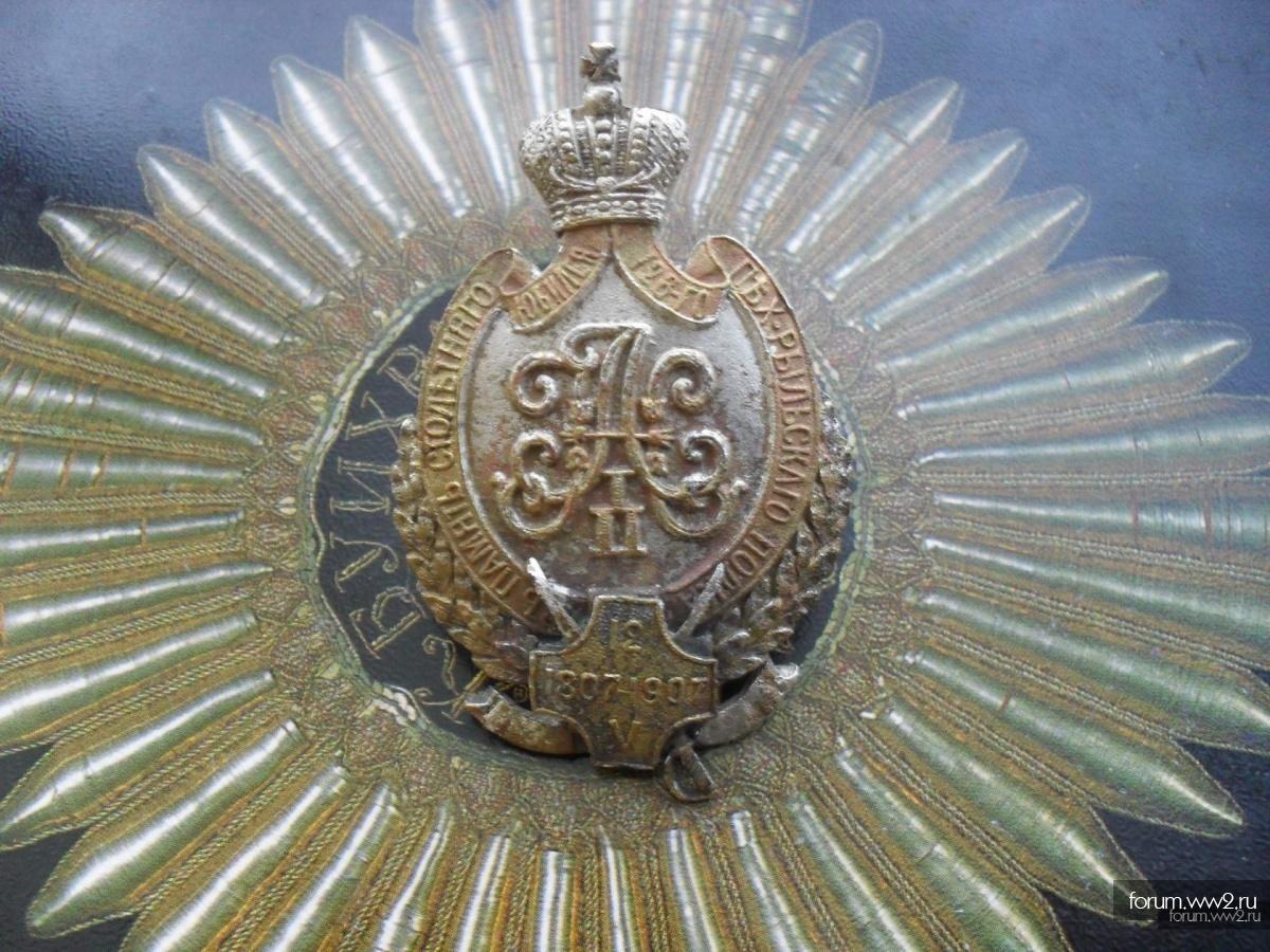 Полковой знак 126 Рыльский полк
