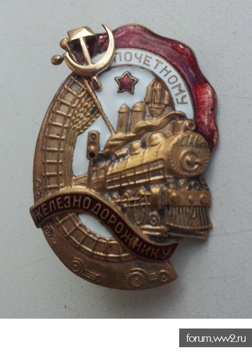"""Знак """"Почетному железнодорожнику"""""""