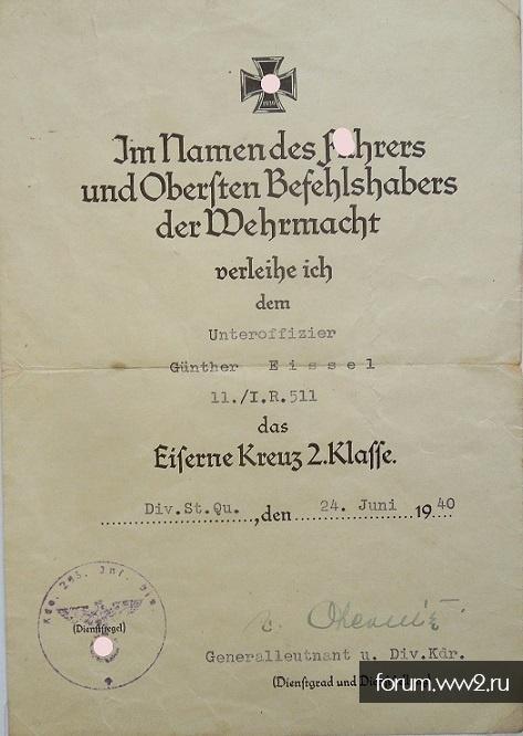 Наградной на ЖК2 унтерофицера из 511пп 293 пд подписанный Generalleutnant Justin