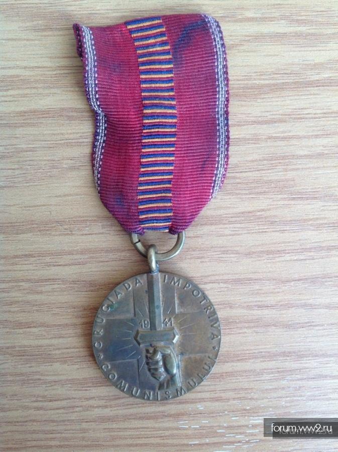 """Медаль """"За борьбу с коммунизмом"""". Румыния"""