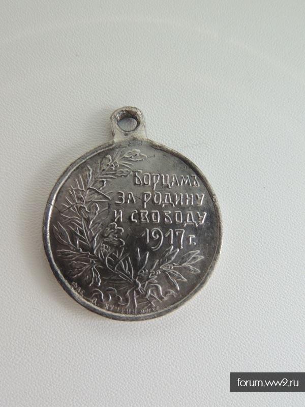 """Жетон """"Борцам за Родину и Свободу 1917 г."""""""