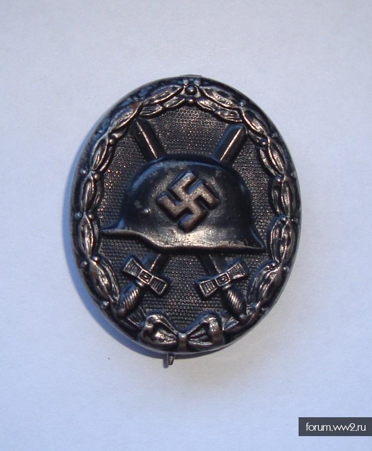 ЧЕРНЫЙ ЗНАК ЗА РЕНЕНИЕ .9th SS Panzer Division Hohenstaufen