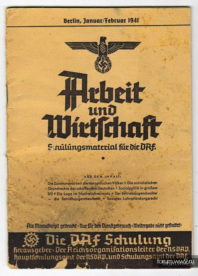 """брошюра """"arbeit und wirtschaft"""" 1941"""