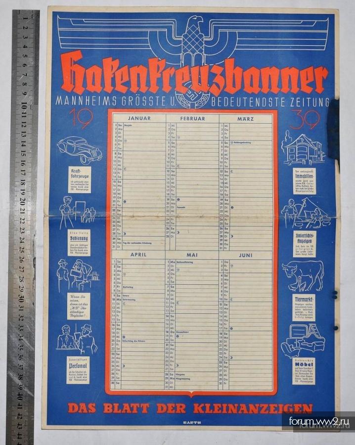 Плакат (календарь) 1937
