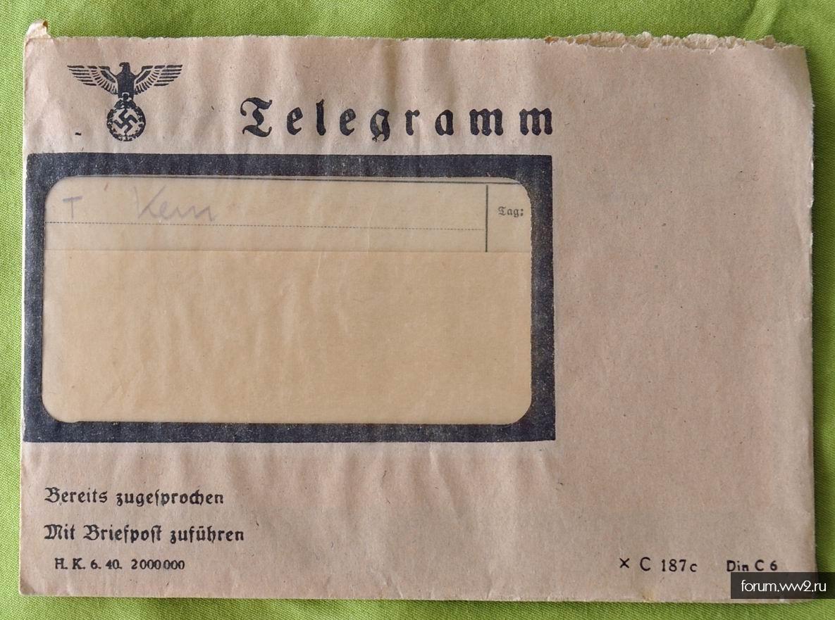 Немецкая телеграмма с конвертом