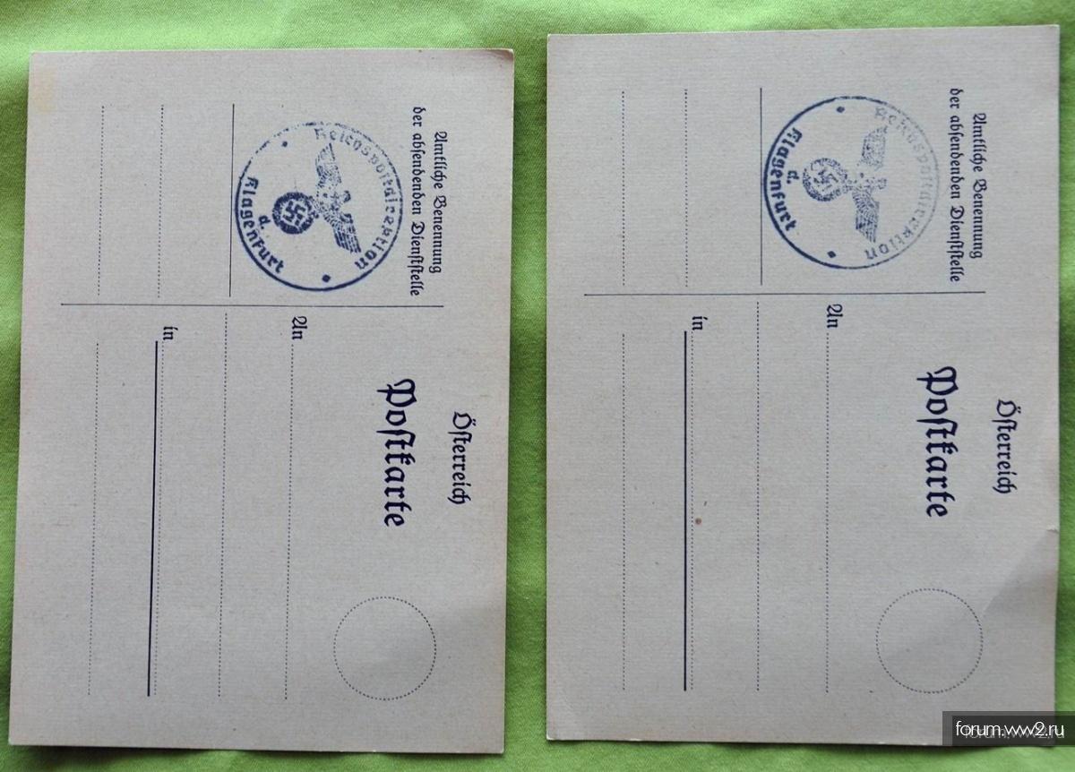 2 открытки
