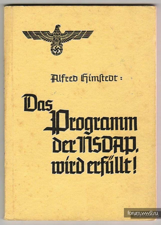 """брошюра """"программа НСДАП выполняется"""" 1939"""