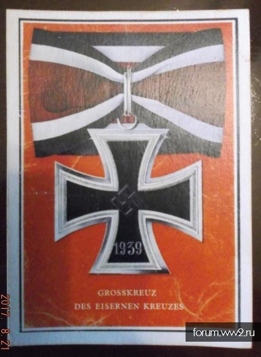 Немецкая открытка с Великим Крестом 1939 г (не Рыцарский крест !)