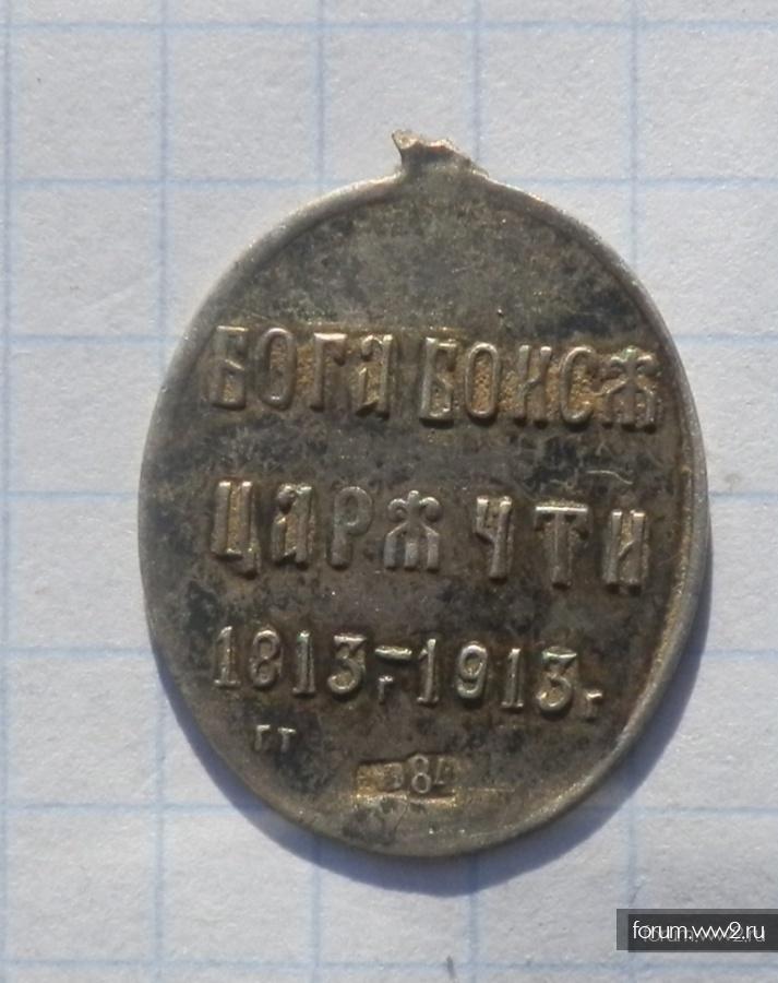 """Медальон """"Бога бойся. Царя чти 1813-1913 гг."""""""
