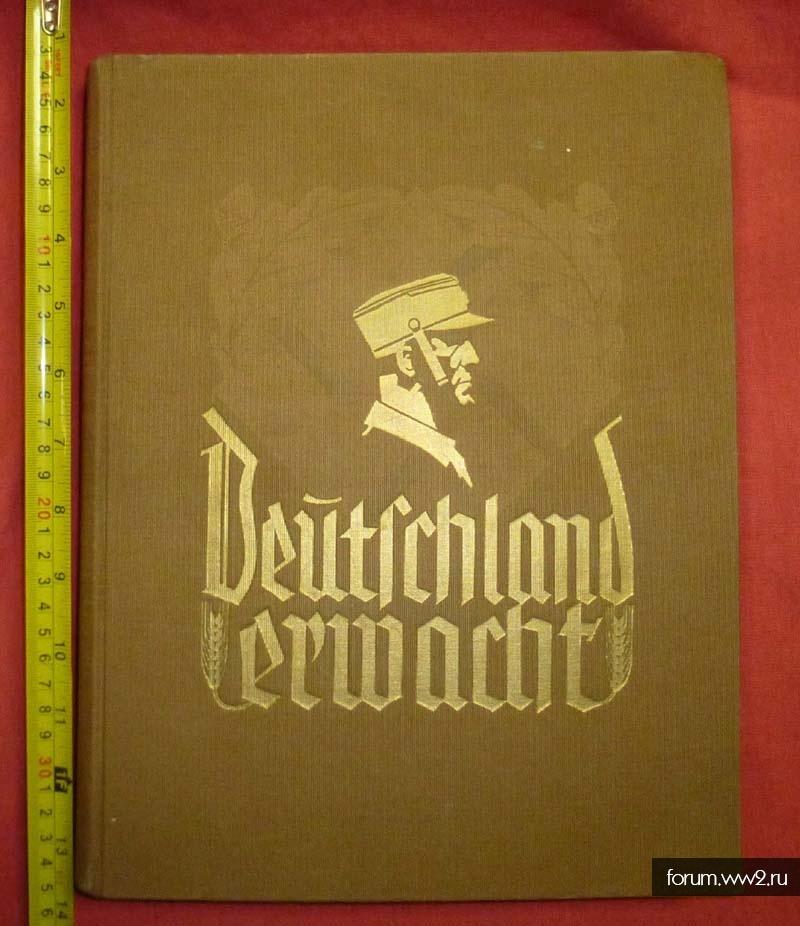 шикарная книга германия пробуждается 1933 история нсдап