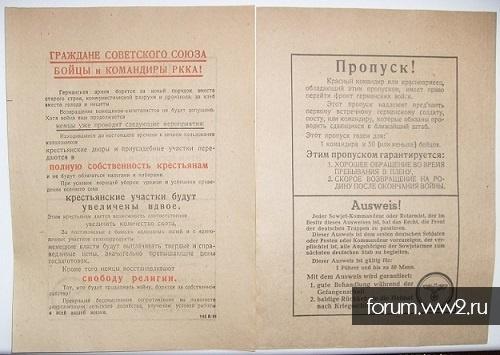 Немецкая листовка 1941 года зимний вариант сохран