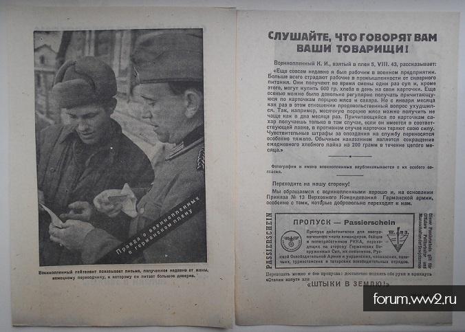 Немецкая листовка 1943 года в сохране