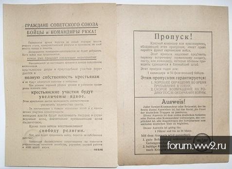 Немецкая листовка 1941 год летний вариант сохран