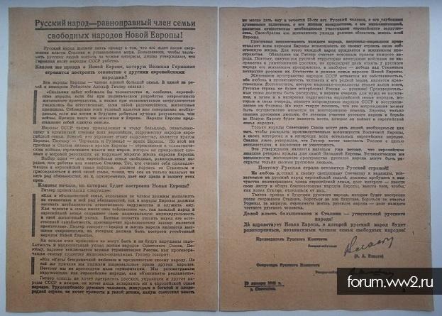 Речь Власова в Смоленске в 1943 году сохран