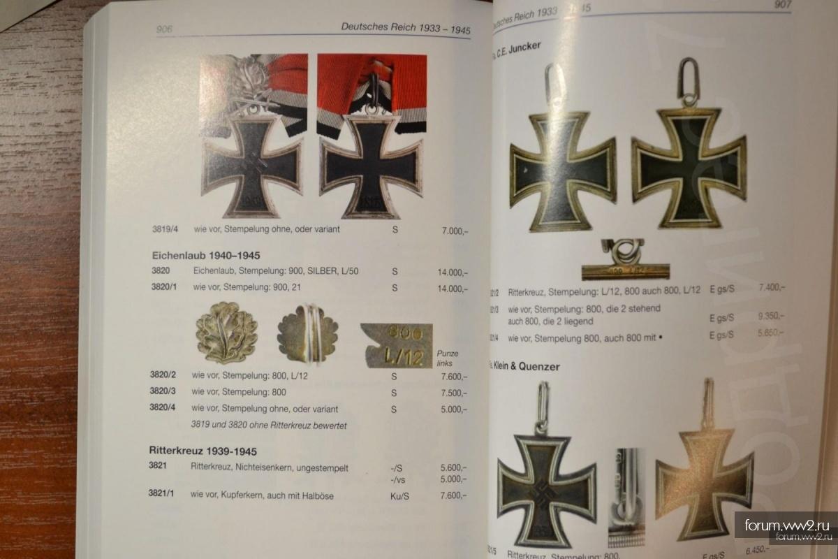 Каталог Орденов и Наград Германии 1800- 1945 г. Автор Jörg Nimmergut