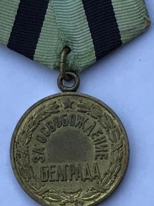 Севастополь и Белград