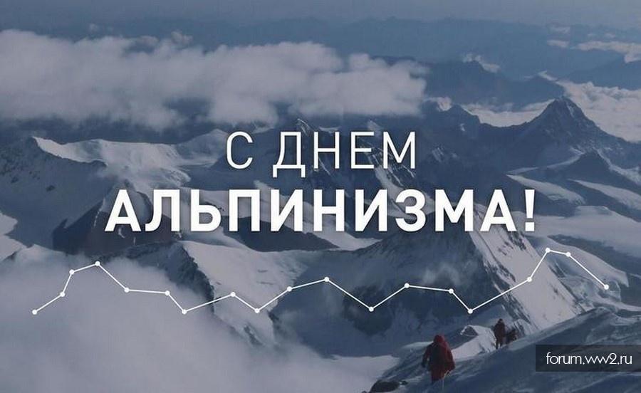 способы поздравить с днем альпинизма значит, пора брать