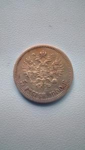 5 рублей 1900г на подлиность