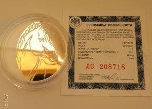 3 рубля 2014 год лошади лунный календарь+сертификат. Серебро