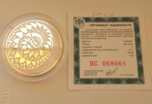 3 рубля 2013 год змеи лунный календарь+сертификат. Серебро