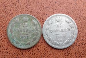 15 копеек 1902 г. СПБ АР 2 шт.