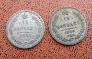 15 копеек 1904 г. СПБ АР 2 шт.