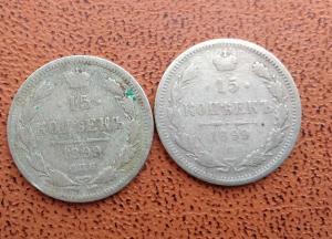 15 копеек 1899 г. СПБ АГ 2 шт.